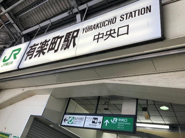 有楽町駅 中央口の写真