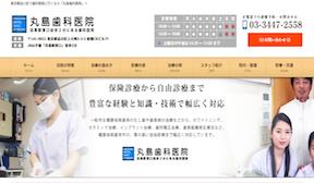 丸島歯科医院(イメージ)