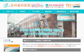 谷村歯科医院(イメージ)