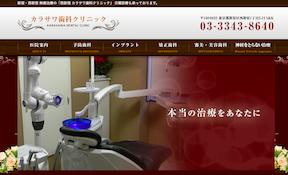カラサワ歯科クリニック(イメージ)