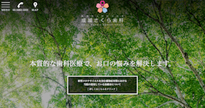 成城さくら歯科(イメージ)