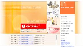 むね歯科クリニック(イメージ)
