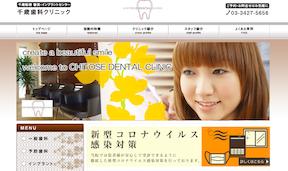 千歳歯科クリニック(イメージ)