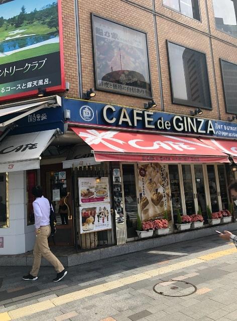 Caf? de Ginza