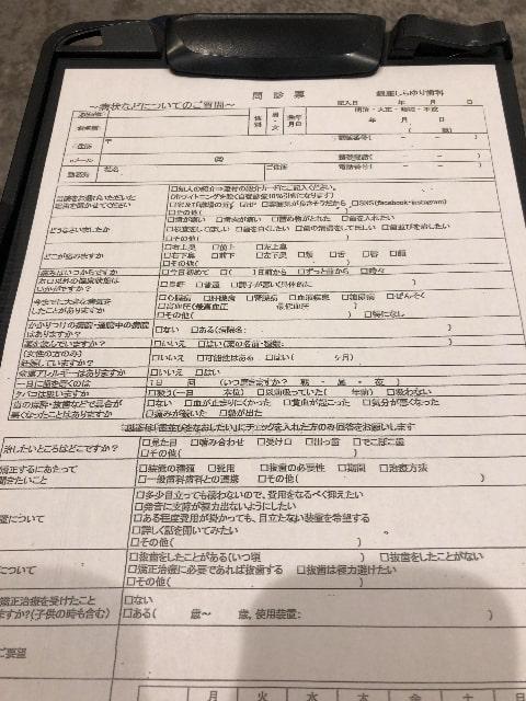 問診票の写真