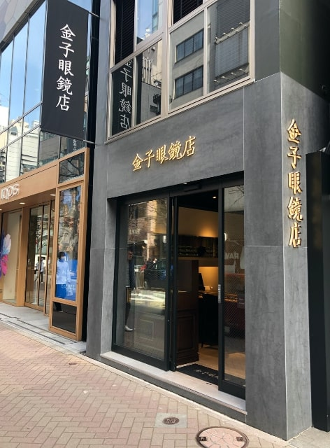 金子眼鏡店の写真