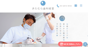 きたむら歯科経堂(イメージ)