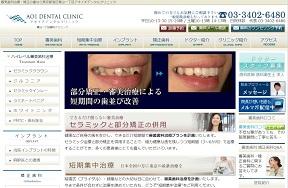 青山一丁目歯科クリニック(イメージ)