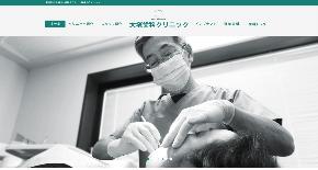 大塚歯科クリニック(イメージ)
