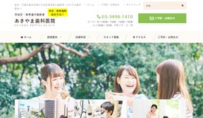 あきやま歯科医院(イメージ)