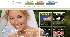 青山歯科診療所(イメージ)
