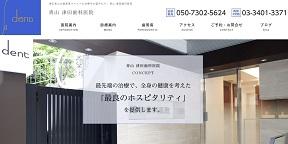 青山津田歯科医院