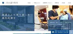 青山通り歯科(イメージ)