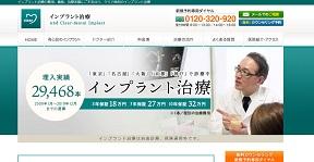 クリア歯科新宿モノリス院(イメージ)