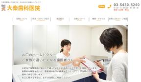 大楽歯科医院(イメージ)