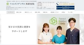 フォレストデンタル西新宿院(イメージ)