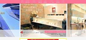 新宿フロントタワー歯科(イメージ)