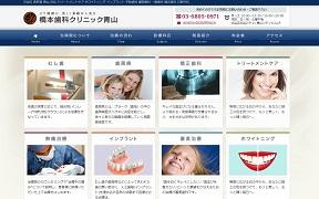 橋本歯科クリニック(イメージ)