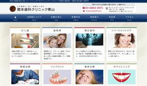 橋本歯科クリニック青山(イメージ)