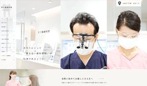 五十嵐歯科室(イメージ)