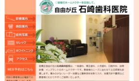 石崎歯科医院(イメージ)