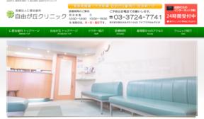 仁愛会歯科自由が丘クリニック(イメージ)