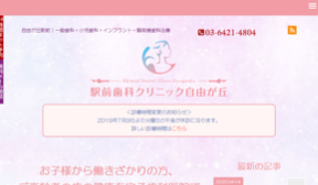 駅前歯科クリニック自由が丘(イメージ)