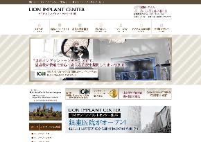 ライオンインプラントセンター町田(イメージ)