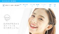 新宿スワン歯科・矯正歯科(イメージ)
