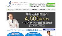 アイデンタルクリニック東京・神田医院(イメージ)