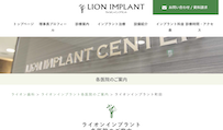 ライオンインプラント町田(イメージ)