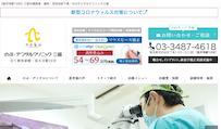のぶ・デンタルクリニック三宿(イメージ)