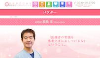 表参道デンタルクリニック(イメージ)