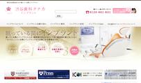 渋谷歯科タナカ・インプラント(イメージ)