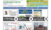 東京駅前歯科口腔外科 東京駅前インプラント(イメージ)