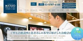 三軒茶屋マルオ歯科(イメージ)