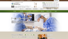 眞坂歯科医院(イメージ)