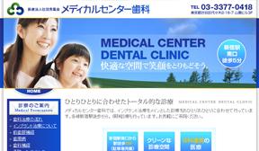 メディカルセンター歯科(イメージ)