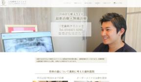 三宅歯科クリニック自由が丘(イメージ)