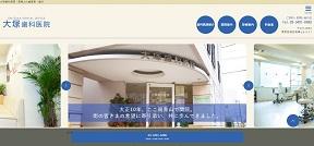 大塚歯科医院(イメージ)