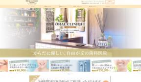 オーラルクリニーク自由が丘 歯科・矯正歯科(イメージ)