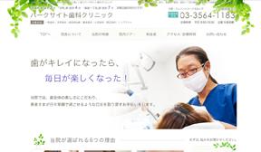 パークサイト歯科クリニック(イメージ)