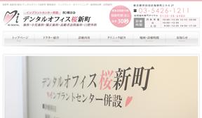デンタルオフィス桜新町(イメージ)