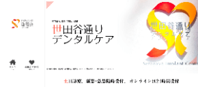 世田谷通りデンタルケア(イメージ)