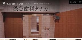 渋谷歯科タナカ(イメージ)