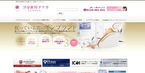 渋谷歯科タナカ・インプラント
