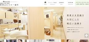 新青山ビルユー歯科(イメージ)