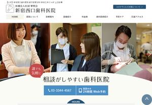 新宿西口歯科医院(イメージ)