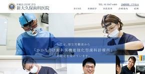 新大久保歯科医院(イメージ)