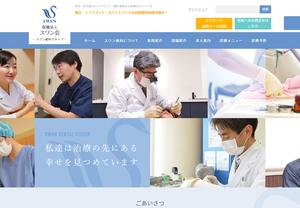医療法人スワン会スワン歯科(イメージ)